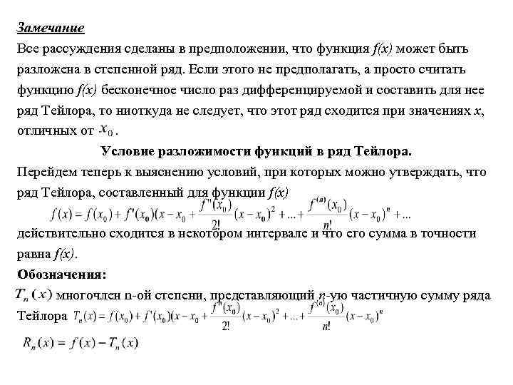 Замечание Все рассуждения сделаны в предположении, что функция f(x) может быть разложена в степенной