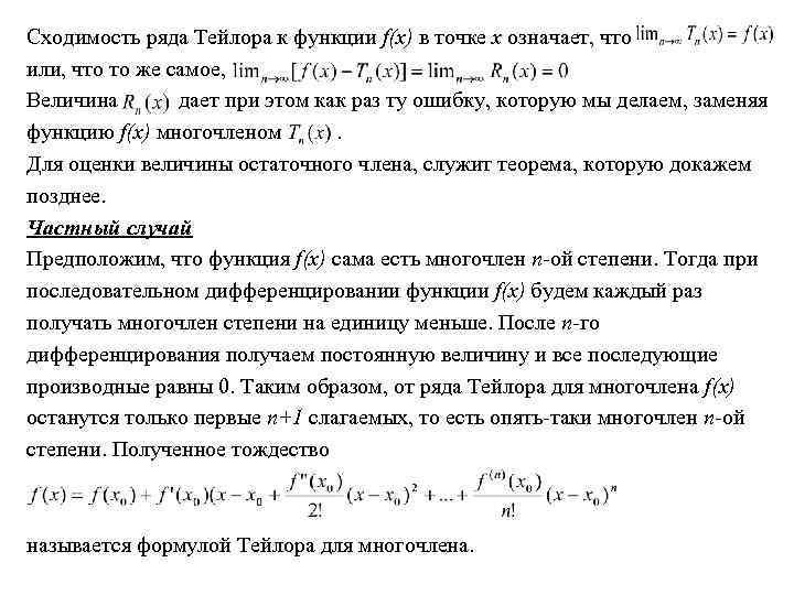 Сходимость ряда Тейлора к функции f(x) в точке х означает, что или, что то