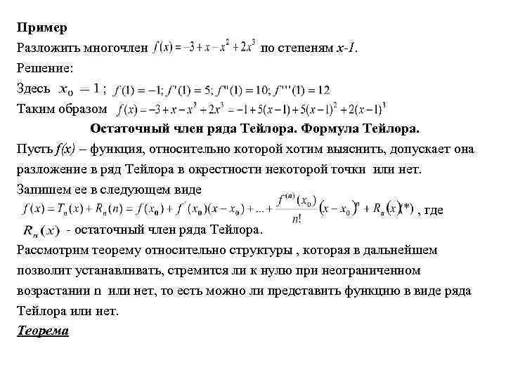 Пример Разложить многочлен по степеням x-1. Решение: Здесь ; Таким образом Остаточный член ряда