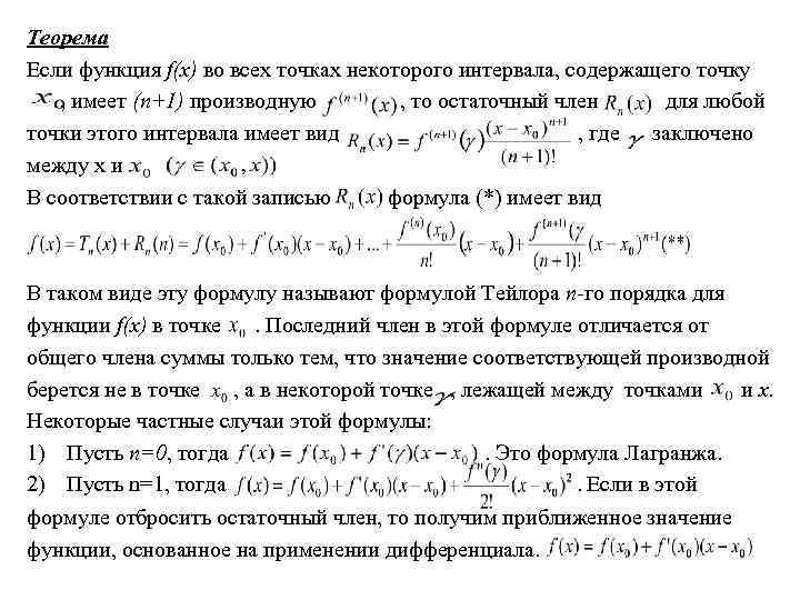 Теорема Если функция f(x) во всех точках некоторого интервала, содержащего точку , имеет (n+1)