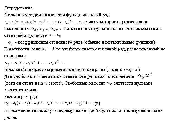 Определение Степенным рядом называется функциональный ряд элементы которого произведения постоянных на степенные функции с