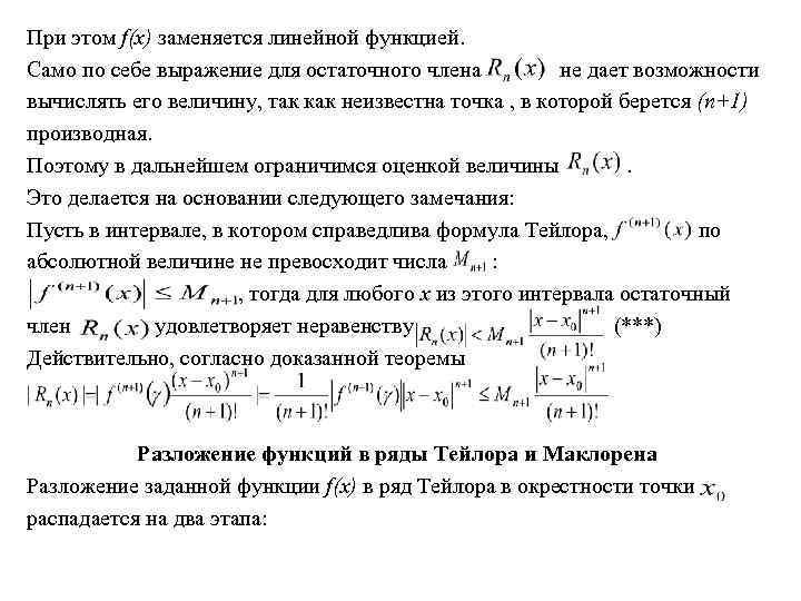 При этом f(x) заменяется линейной функцией. Само по себе выражение для остаточного члена не