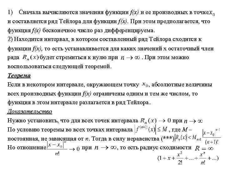 1) Сначала вычисляются значения функции f(x) и ее производных в точке и составляется ряд