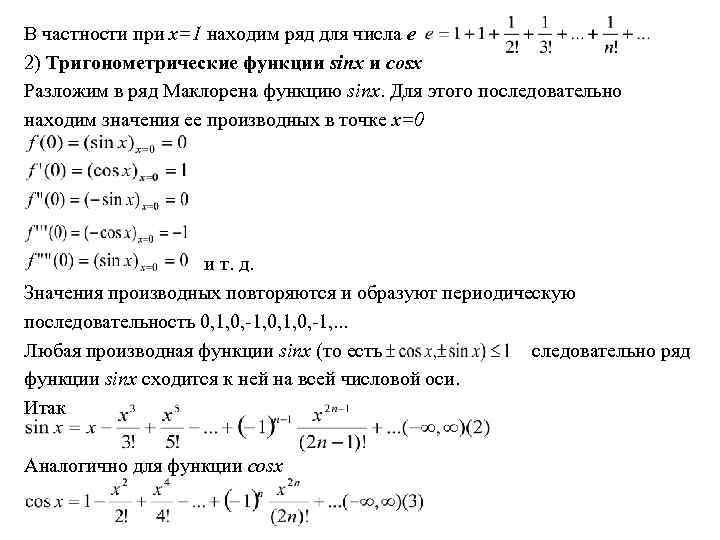 В частности при х=1 находим ряд для числа е 2) Тригонометрические функции sinx и