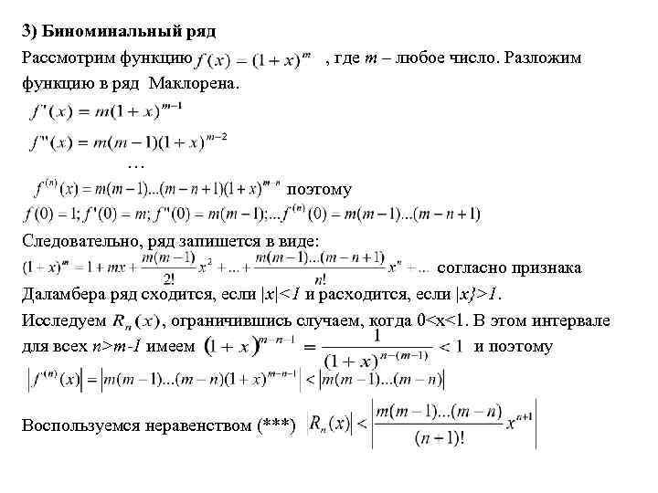 3) Биноминальный ряд Рассмотрим функцию в ряд Маклорена. , где m – любое число.