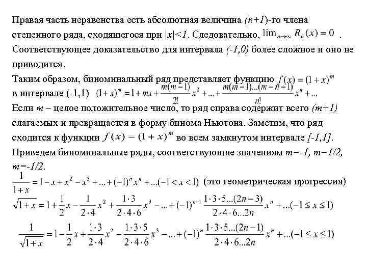Правая часть неравенства есть абсолютная величина (n+1)-го члена степенного ряда, сходящегося при |x|<1. Следовательно,