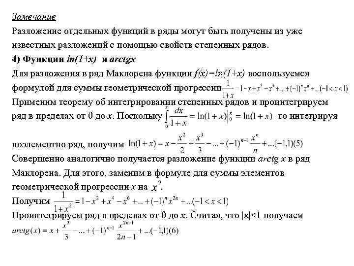 Замечание Разложение отдельных функций в ряды могут быть получены из уже известных разложений с
