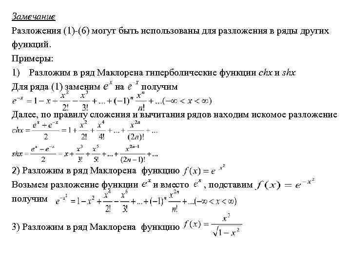 Замечание Разложения (1)-(6) могут быть использованы для разложения в ряды других функций. Примеры: 1)