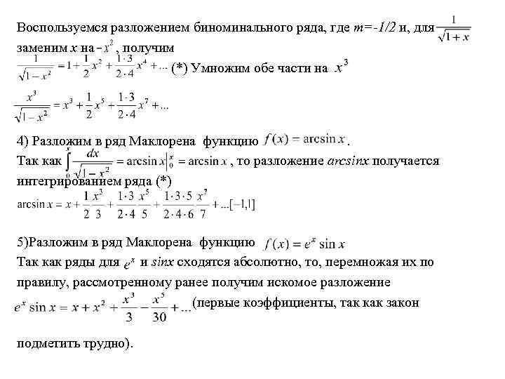 Воспользуемся разложением биноминального ряда, где m=-1/2 и, для заменим x на , получим (*)