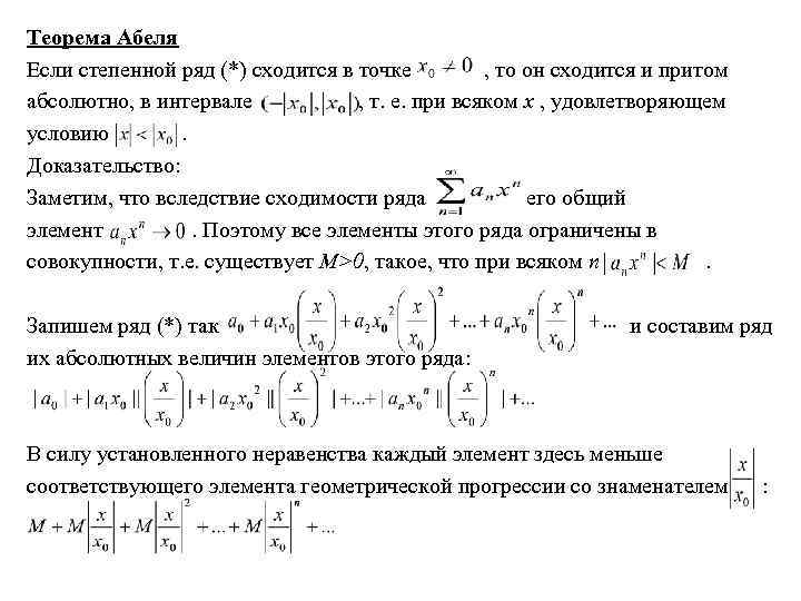 Теорема Абеля Если степенной ряд (*) сходится в точке , то он сходится и