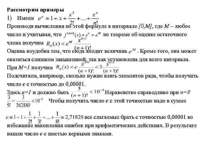 Рассмотрим примеры 1) Имеем Производя вычисления по этой формуле в интервале [0, M], где