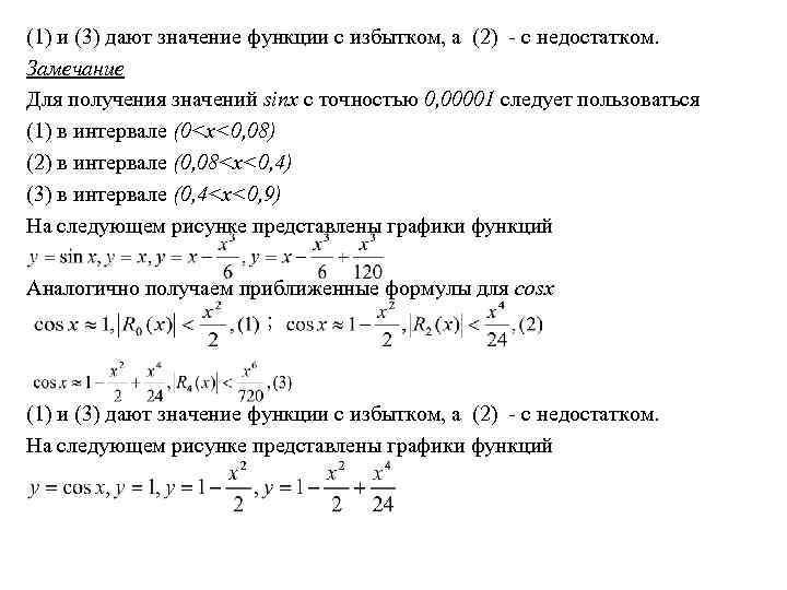(1) и (3) дают значение функции с избытком, а (2) - с недостатком. Замечание