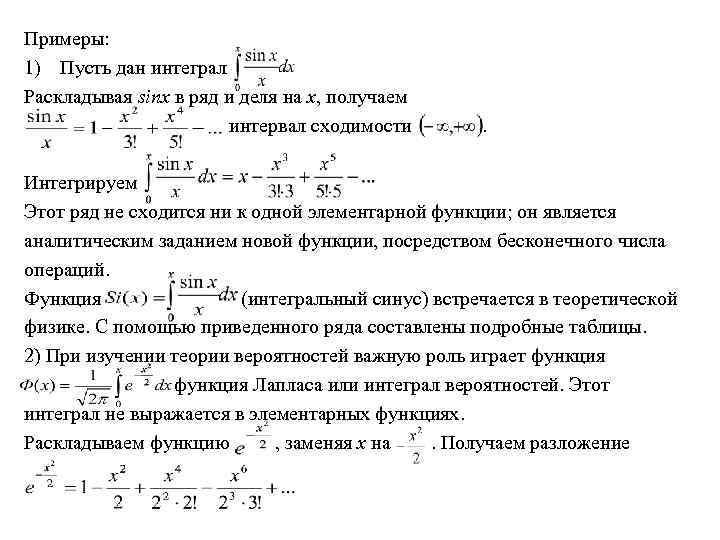 Примеры: 1) Пусть дан интеграл Раскладывая sinx в ряд и деля на x, получаем