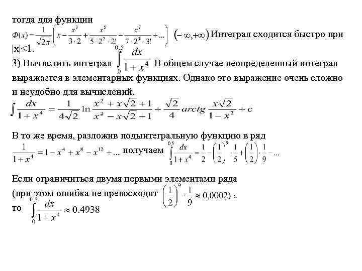 тогда для функции Интеграл сходится быстро при |x|<1. 3) Вычислить интеграл В общем случае