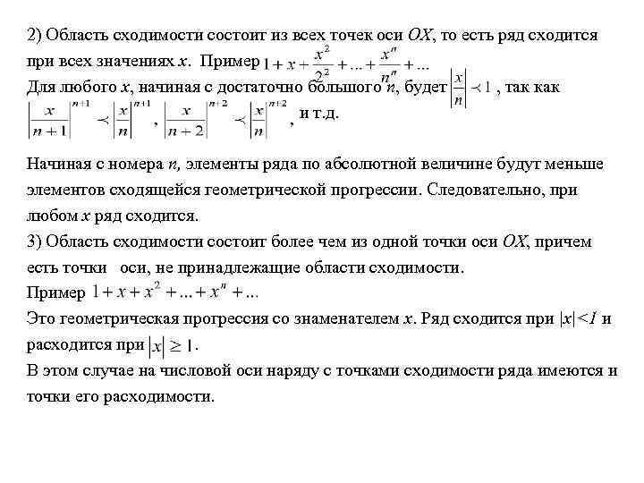 2) Область сходимости состоит из всех точек оси ОХ, то есть ряд сходится при