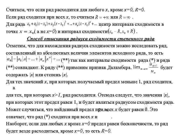 Считаем, что если ряд расходится для любого х, кроме х=0, R=0. Если ряд сходится