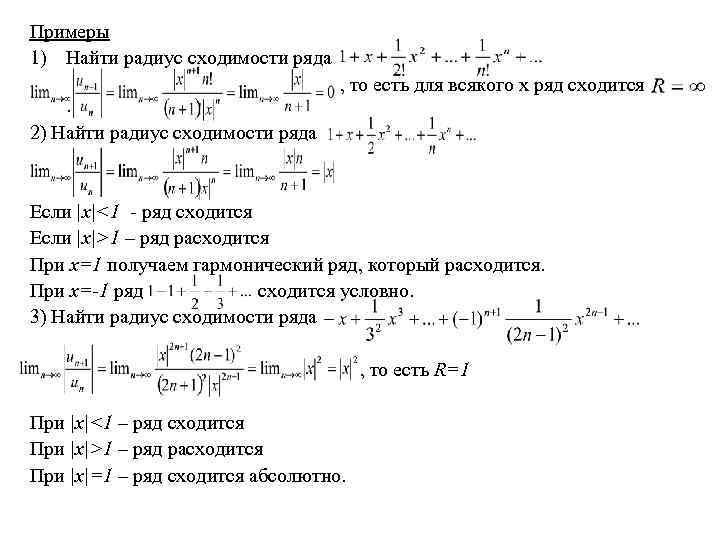 Примеры 1) Найти радиус сходимости ряда. 2) Найти радиус сходимости ряда , то есть