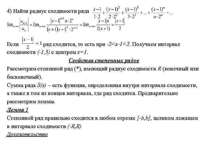 4) Найти радиус сходимости ряда Если ряд сходится, то есть при -2<x-1<2. Получаем интервал