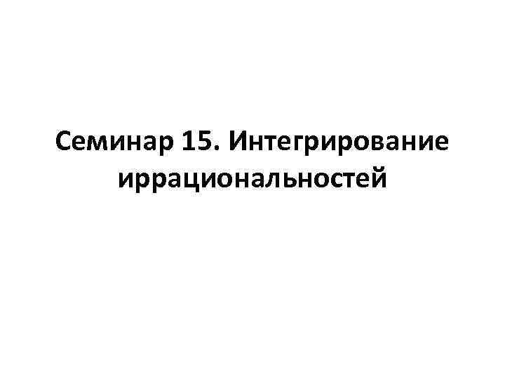 Семинар 15. Интегрирование иррациональностей