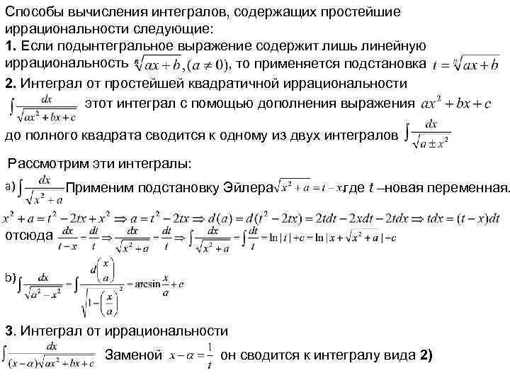 Способы вычисления интегралов, содержащих простейшие иррациональности следующие: 1. Если подынтегральное выражение содержит лишь линейную