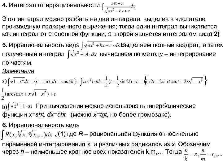 4. Интеграл от иррациональности Этот интеграл можно разбить на два интеграла, выделив в числителе