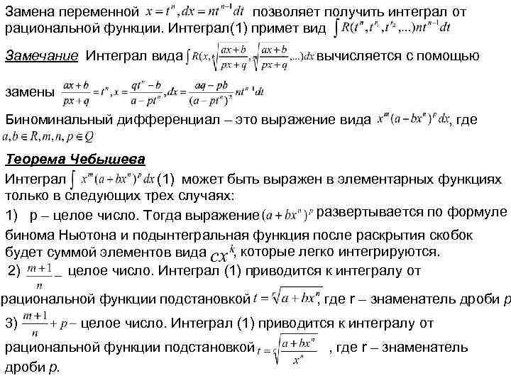 Замена переменной позволяет получить интеграл от рациональной функции. Интеграл(1) примет вид Замечание Интеграл вида