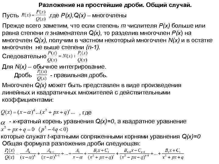 Разложение на простейшие дроби. Общий случай. Пусть , где P(x), Q(x) – многочлены Прежде