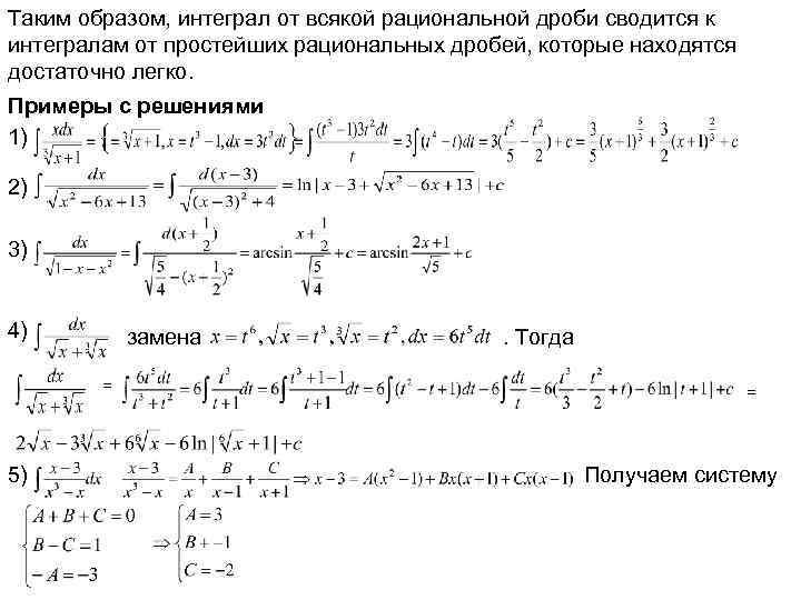 Таким образом, интеграл от всякой рациональной дроби сводится к интегралам от простейших рациональных дробей,