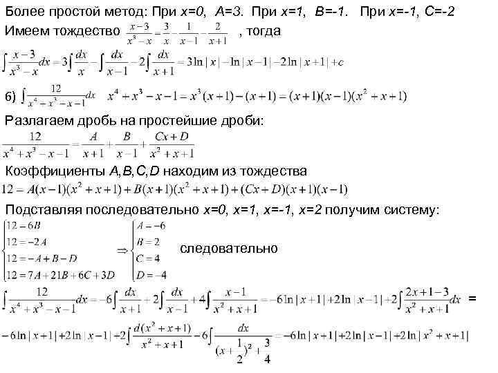 Более простой метод: При x=0, A=3. При x=1, B=-1. При x=-1, C=-2 Имеем тождество