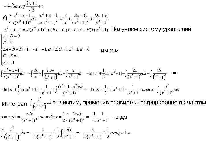 7) Получаем систему уравнений , имеем = Интеграл вычислим, применив правило интегрирования по частям