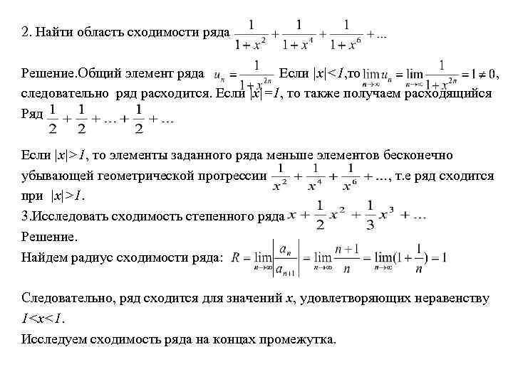 I решебник ряды