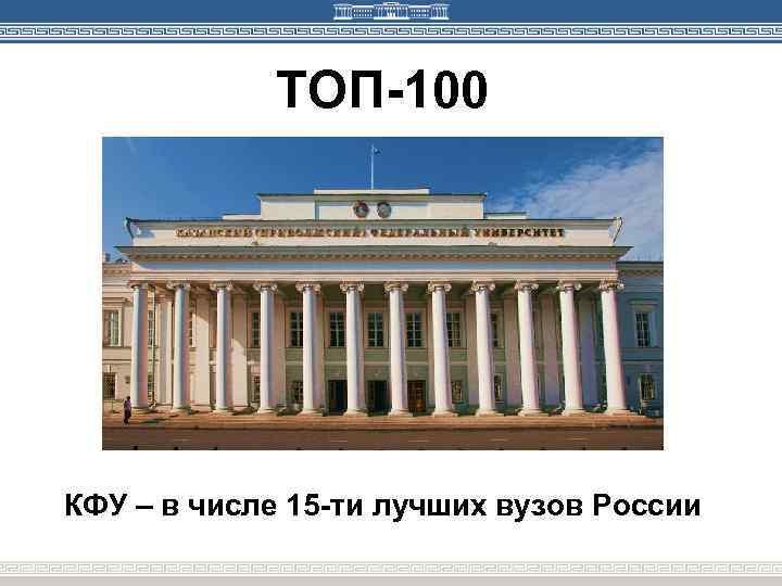 ТОП-100 КФУ – в числе 15 -ти лучших вузов России