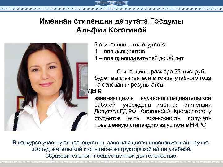 Именная стипендия депутата Госдумы Альфии Когогиной 3 стипендии - для студентов 1 – для