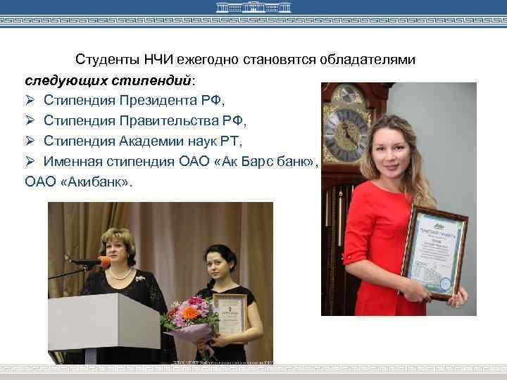 Студенты НЧИ ежегодно становятся обладателями следующих стипендий: Ø Стипендия Президента РФ, Ø Стипендия Правительства