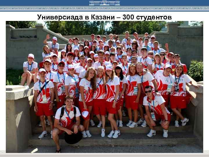 Универсиада в Казани – 300 студентов