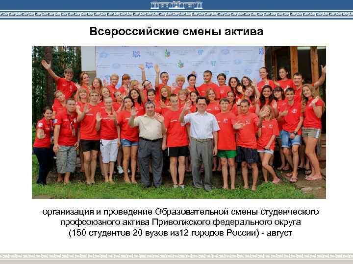 Всероссийские смены актива организация и проведение Образовательной смены студенческого профсоюзного актива Приволжского федерального округа