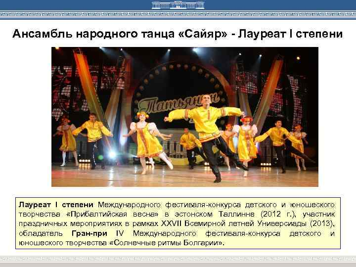 Ансамбль народного танца «Сайяр» - Лауреат I степени Международного фестиваля-конкурса детского и юношеского творчества
