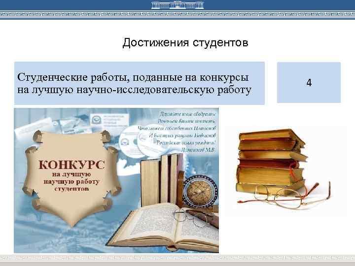 Достижения студентов Студенческие работы, поданные на конкурсы на лучшую научно-исследовательскую работу 4