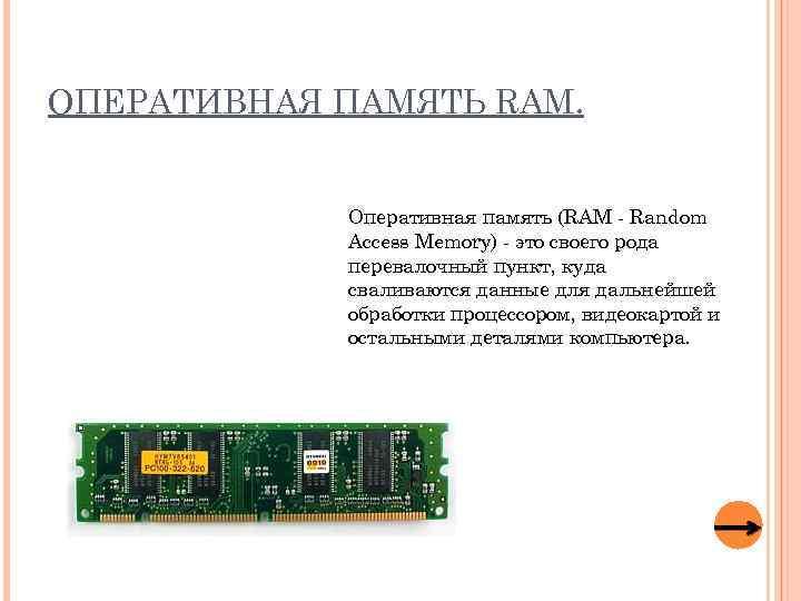 ОПЕРАТИВНАЯ ПАМЯТЬ RAM. Оперативная память (RAM - Random Access Memory) - это своего рода