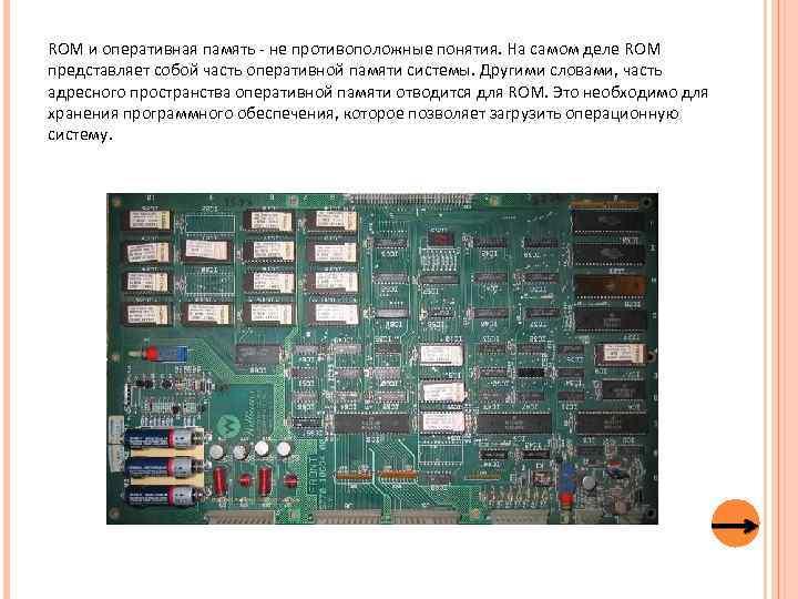 ROM и оперативная память - не противоположные понятия. На самом деле ROM представляет собой