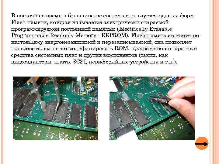 В настоящее время в большинстве систем используется одна из форм Flash-памяти, которая называется электрически