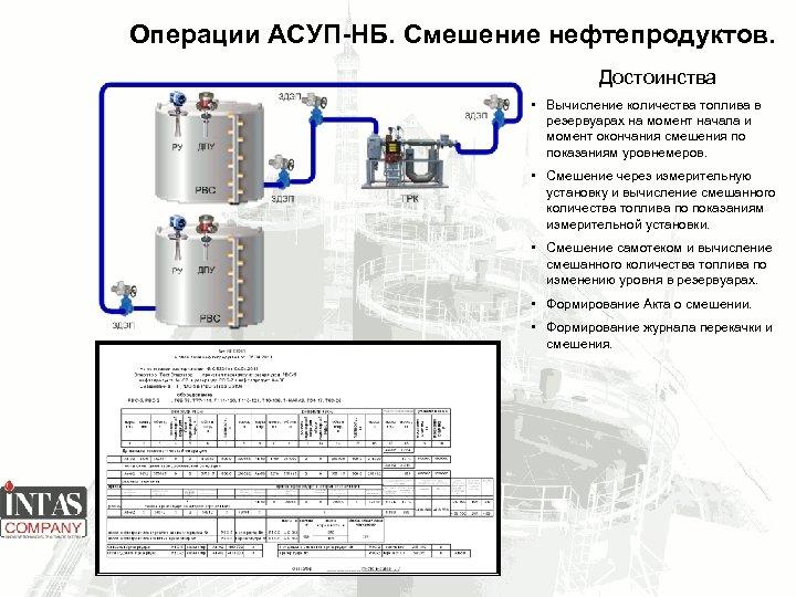 Операции АСУП-НБ. Смешение нефтепродуктов. Достоинства • Вычисление количества топлива в резервуарах на момент начала