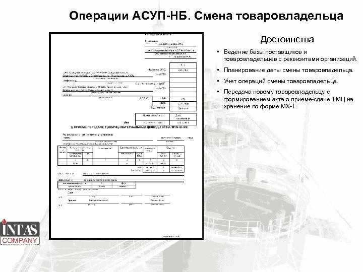 Операции АСУП-НБ. Смена товаровладельца Достоинства • Ведение базы поставщиков и товаровладельцев с реквизитами организаций.