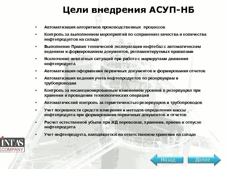 Цели внедрения АСУП-НБ • Автоматизация алгоритмов производственных процессов • Контроль за выполнением мероприятий по