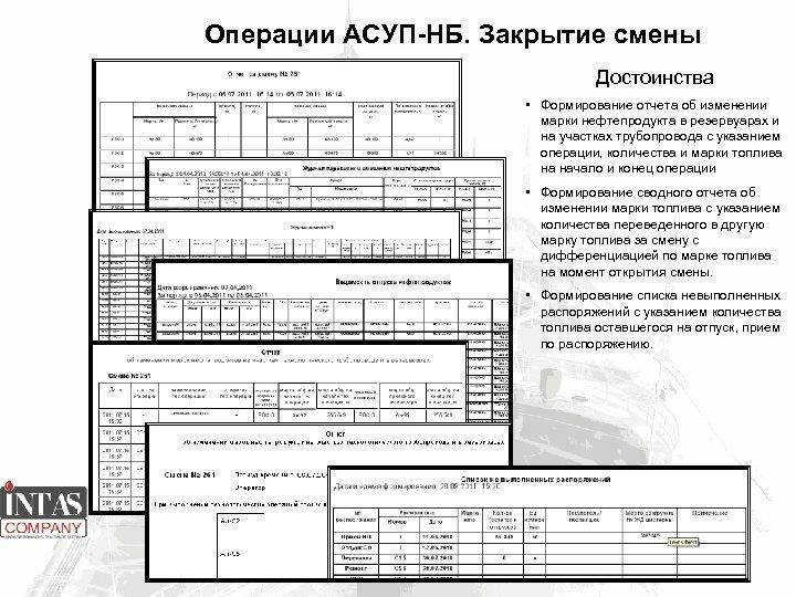 Операции АСУП-НБ. Закрытие смены Достоинства • Формирование отчета об изменении марки нефтепродукта в резервуарах