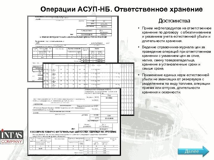 Операции АСУП-НБ. Ответственное хранение Достоинства • Прием нефтепродуктов на ответственное хранение по договору с