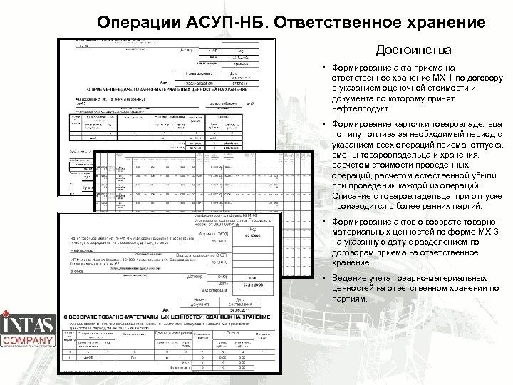 Операции АСУП-НБ. Ответственное хранение Достоинства • Формирование акта приема на ответственное хранение МХ-1 по