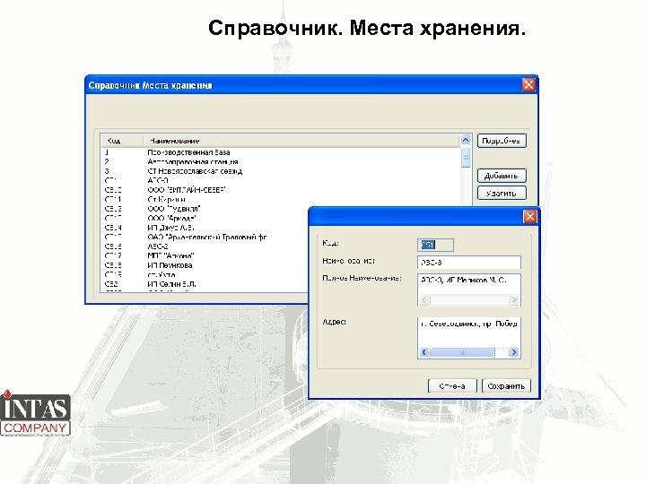 Справочник. Места хранения.