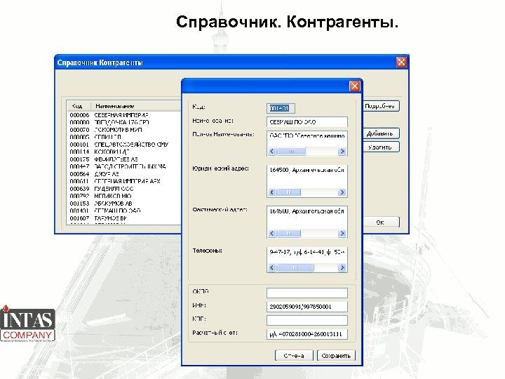 Справочник. Контрагенты.