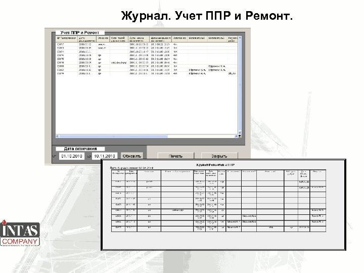 Журнал. Учет ППР и Ремонт.